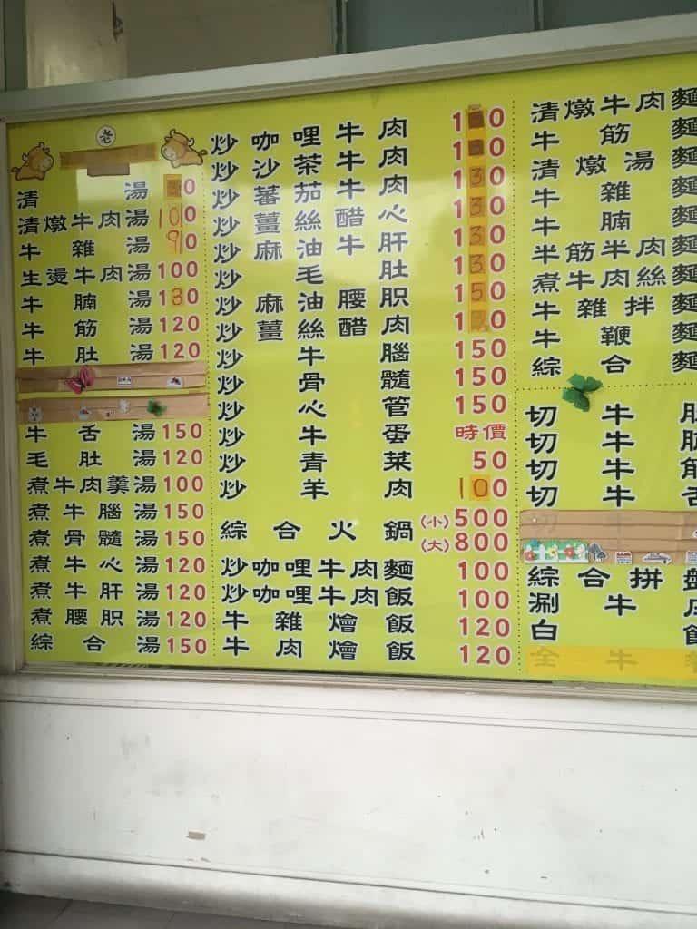 Taiwan food menu